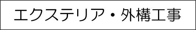 エクステリア・外構工事